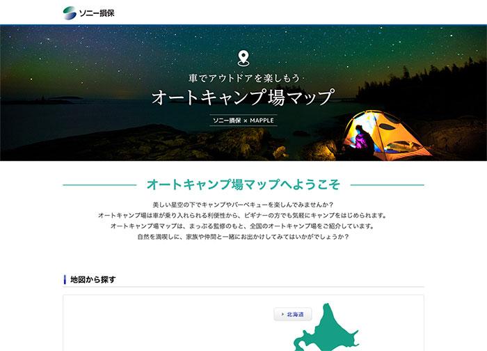 【キャンプ場予約サイト】オートキャンプ場マップ