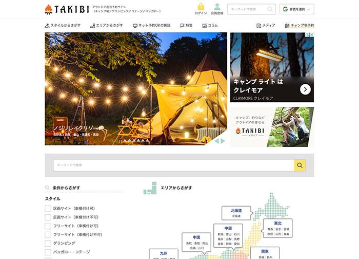 【キャンプ場予約サイト】TAKIBI