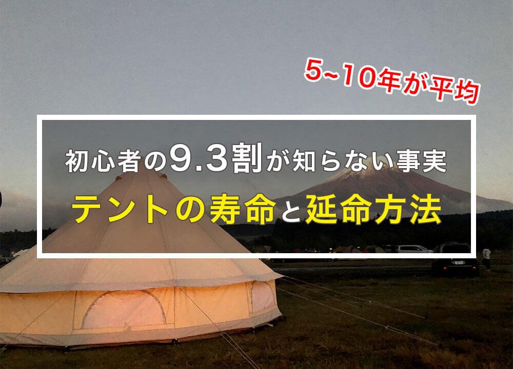 9.3割の人が知らない事実!テントの寿命は5〜10年という事実