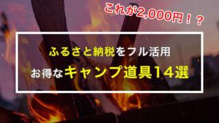 【2021ふるさと納税】2,000円でGETするキャンプ道具14選!