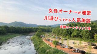 女性がオーナー!施設がキレイな川沿いの長瀞オートキャンプ場