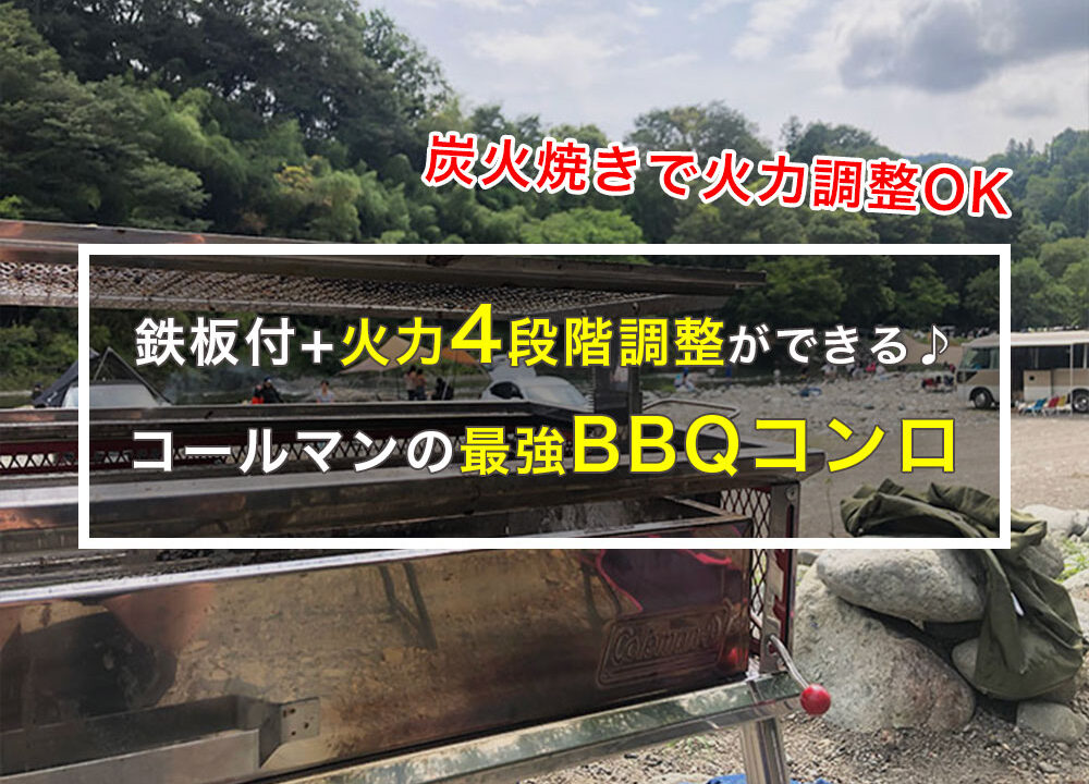 【焼き面の高さ調整可能】クールスパイダープロは鉄板も付属したBBQコンロ