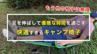 もう他のキャンプ椅子は無理!快適すぎるキャンプ椅子「イージーリフトチェアST」
