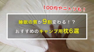 100均やニトリも!ぐっすり寝れるキャンプ用枕(ピロー)6選!浅い睡眠とサヨナラ!