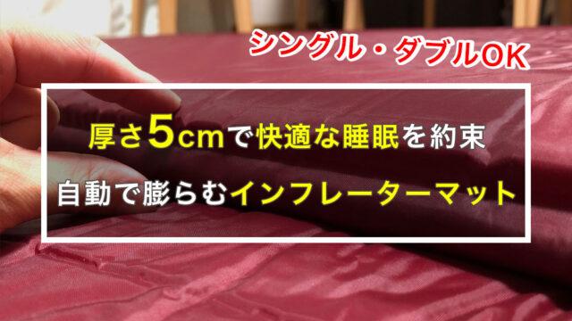 【腰が痛くない!】キャンパーインフレーターマットの厚さ約5cmで快適な睡眠♪