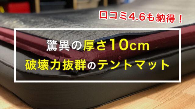 【口コミ4.6】インフレーターマットハイピークは驚異の厚さ10cm!最高の寝心地を提供